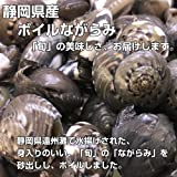 静岡県産 ボイルながらみ1kg