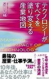 テクノロジーがすべてを塗り変える産業地図