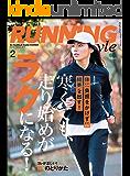Running Style(ランニング・スタイル) 2018年2月号 Vol.107[雑誌]