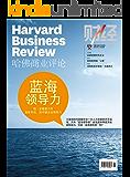 蓝海领导力(《哈佛商业评论》2014年第5期)
