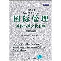 国际管理:跨国与跨文化管理(第7版)(课程与案例)