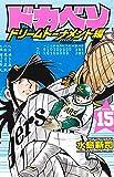 ドカベン ドリームトーナメント編 15 (少年チャンピオン・コミックス)