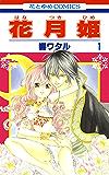 花月姫 1 (花とゆめコミックス)