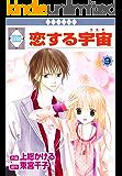 恋する宇宙(9)<完結> (冬水社・いち*ラキコミックス)