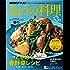 NHK きょうの料理 2018年 3月号 [雑誌] (NHKテキスト)