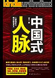 中国式人脉(高效的超级人脉法则,在中国,没有资本和项目不重要,但没有人脉关系则不行!李嘉诚、王永庆、郭台铭、马云等名流成功的基础性力量!不同的人脉成就你不同的人生)