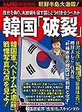 SAPIO 増刊 (サピオゾウカン) 韓国「破裂」 [雑誌]