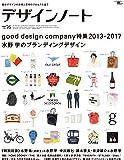 デザインノート No.76: good design company特集 2013-2017 水野学のブランディングデザイン