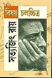 Bisay Chalachitra