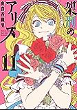 架刑のアリス(11) (ARIAコミックス)
