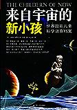 来自宇宙的新小孩:世界超能儿童科学调查档案