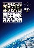 国际税收实务与案例
