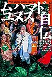 ムハマド・ユヌス自伝(下) (ハヤカワ文庫NF)