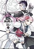 死神と銀の騎士 5巻 (デジタル版Gファンタジーコミックス)