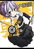 射~Sya~ 3巻 (デジタル版ビッグガンガンコミックス)