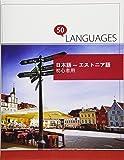 日本語 - エストニア語 初心者用: 2ヶ国語対応