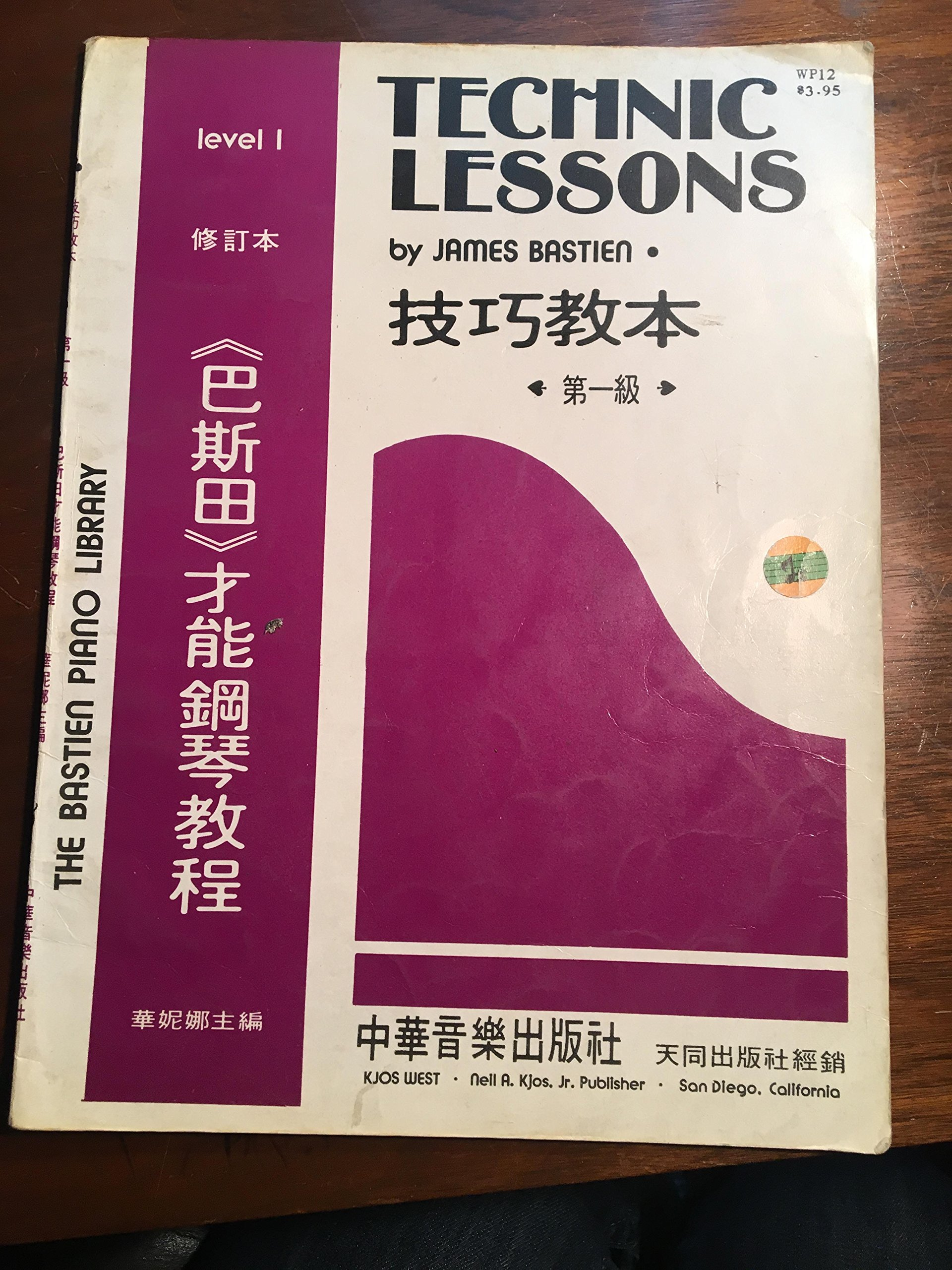 technic lessons level 1 chinese edition wp12 the bastien piano library