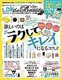 LDK the Beauty mini [雑誌]: LDK the Beauty(エルディーケー ザ ビューティー) 2020年 04 月号 増刊