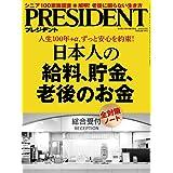 PRESIDENT (プレジデント) 2018年4/2号(日本人の給料、貯金、老後のお金)