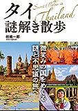 タイ謎解き散歩 (中経の文庫)