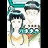 のりりん(11) (イブニングコミックス)