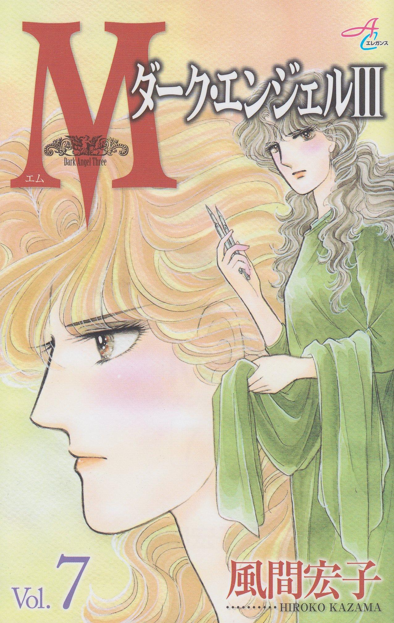 Download M - Dark Angel III - Vol.7 (Akita Comics Elegance) Manga pdf epub