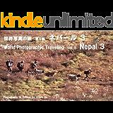 世界写真の旅 第5集 ネパール3