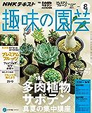 NHK 趣味の園芸 2016年 8月号 [雑誌] (NHKテキスト)