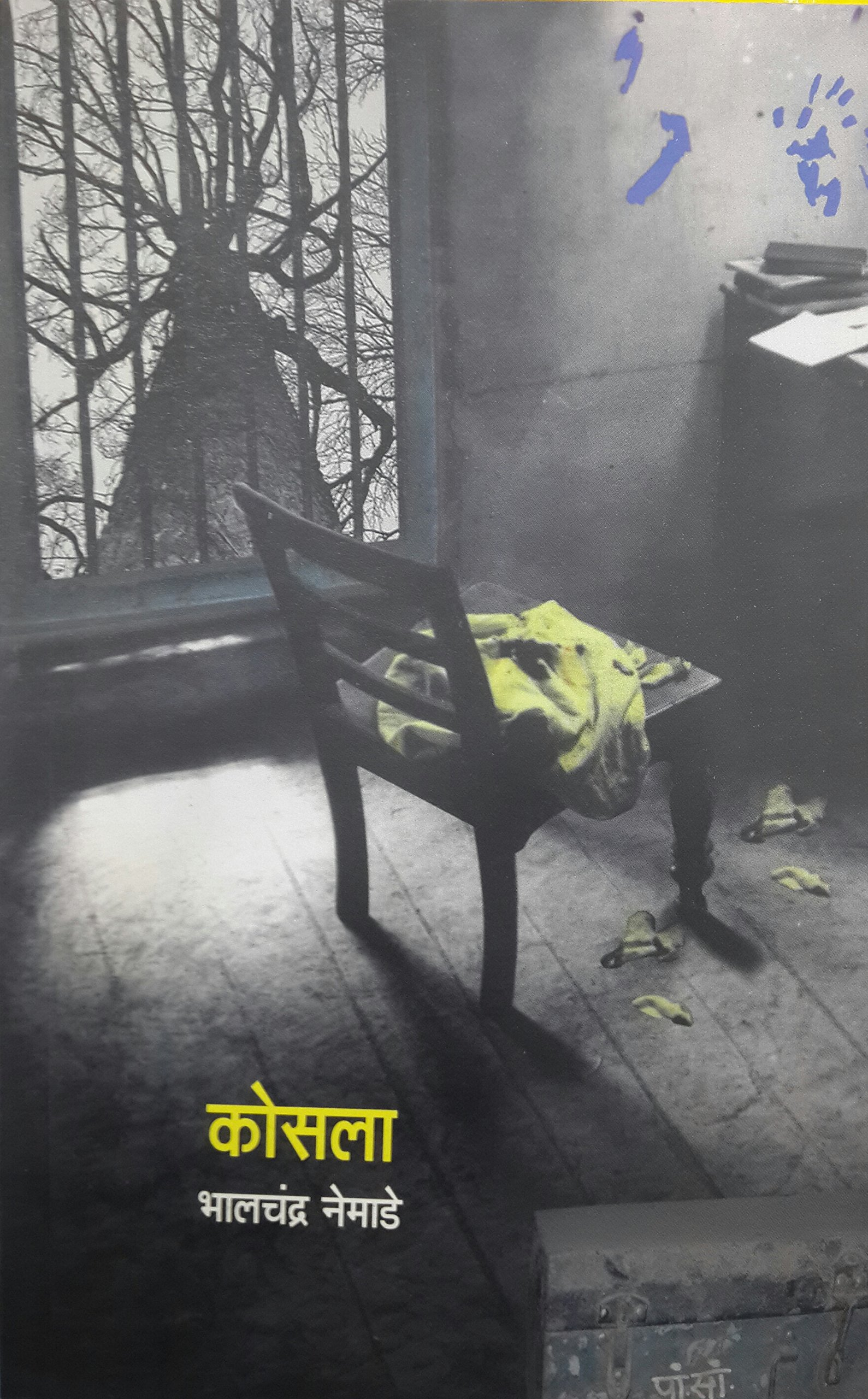 Marathi Novel Books Pdf