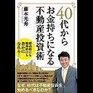 40代からお金持ちになる不動産投資術 (スマートブックス)