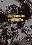 モンスターハンター 10周年記念 オフィシャルクロニクル (電撃の攻略本)