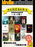 世界历史那些事儿(原来还有这样的历史)(全13册)