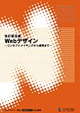Webデザイン [改訂第五版]-コンセプトメイキングから運用まで-