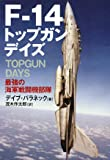 F-14 トップガンデイズ