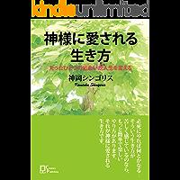 Kamisama ni aisareru ikikata: Tatta hitotsu no deai ga jinsei wo kaeru (Japanese Edition)
