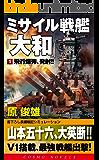 ミサイル戦艦「大和」[1]飛行爆弾、発射!! (コスモノベルズ)