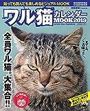 ワル猫カレンダーMOOK2019 (SUNエンタメMOOK)