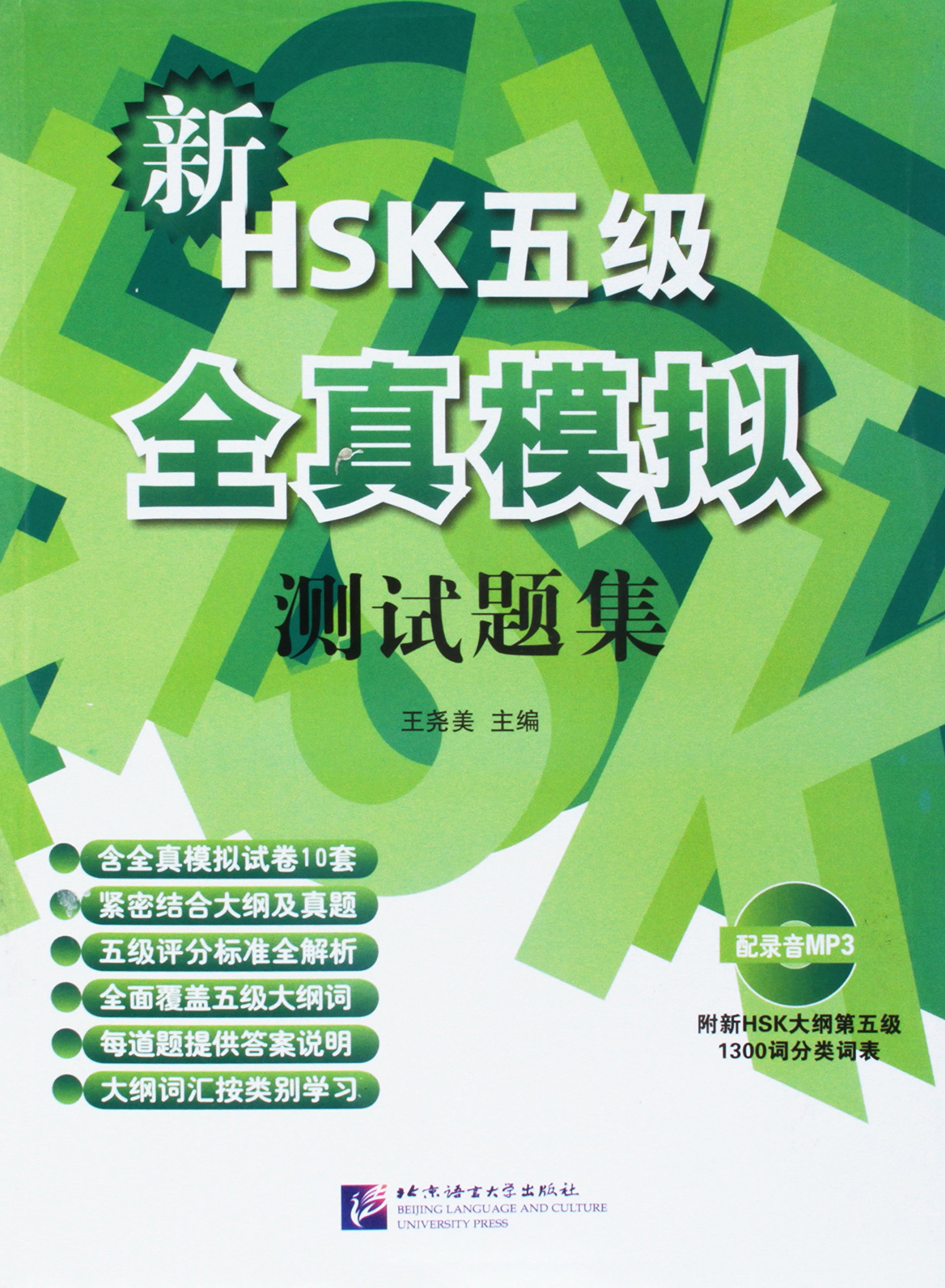 Download This book is a distinguishing reference material designed for New HSK Level 5 candidates and the training programs they are taking. (Chinese Edition) ebook