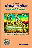 Srimad Bhagavad Gita Tattv Vivacani Code 2 Sanskrit Hindi (Hindi Edition)