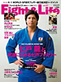 Fight&Life(ファイト&ライフ) (2016年12月号)