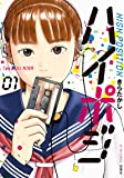 ハイポジ(1) (アクションコミックス)