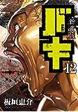 新装版バキ 12 (少年チャンピオン・コミックスエクストラ)