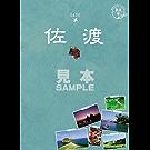 島旅 10 佐渡【見本】 (地球の歩き方JAPAN)
