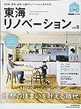 東海リノベーション vol.3 (流行発信MOOK)
