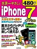 世界一やさしい iPhone7&7 Plus (インプレスムック)