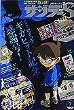 少年サンデーS(スーパー) 2019年 7/1 号 [雑誌]: 週刊少年サンデー 増刊