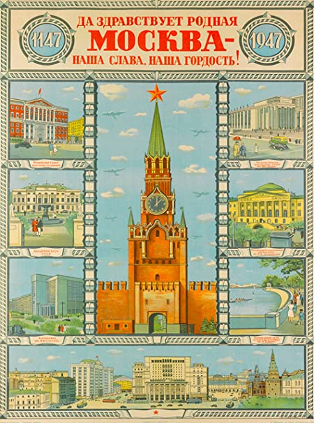 Basil/'s United States Vintage Travel Advertisement Poster Moscow Russia St