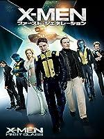 X-MEN:ファースト・ジェネレーション (字幕版)