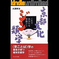 Kyoto bunka jinrui gaku: korede anatamo Kyotojin (Japanese Edition)