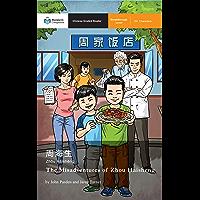 The Misadventures of Zhou Haisheng:  Mandarin Companion Graded Readers Breakthrough Level (English Edition)